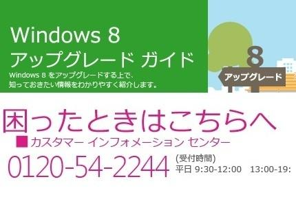 「Win7(Ultimate)→Win8(」の回答画像2