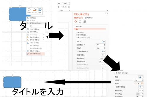 「PowerPoint2013で、図形の枠」の回答画像1