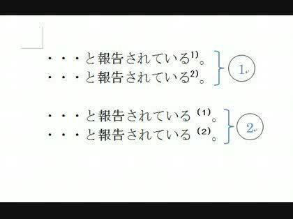 番号 word 参考 文献 Mendeleyの使い方2