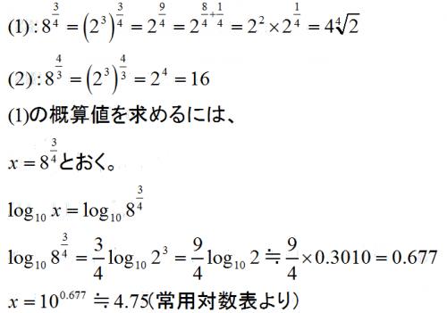 「8の4分の3乗は?」の回答画像8