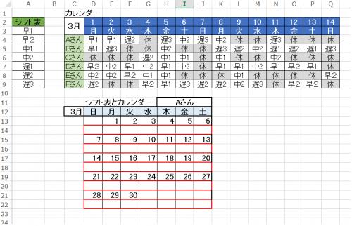 エクセルでシフトとカレンダーを一緒に管理したいです ...