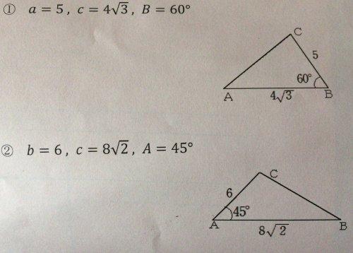 鋭角の三角比/三角形の面積 -数学の問題を教えてほしいです。次の△ABC ...