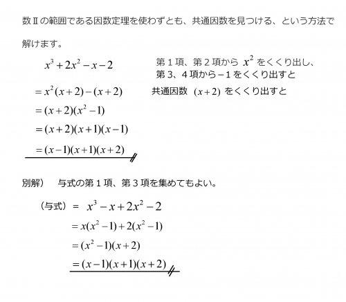 因数 定理 因数 分解
