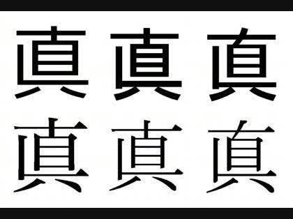 字 橋 異体