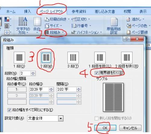 印刷 真ん中 エクセル