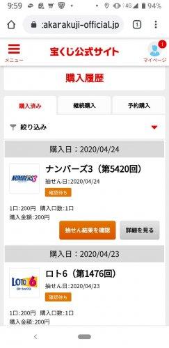 宝くじ 公式 サイト マイ ページ