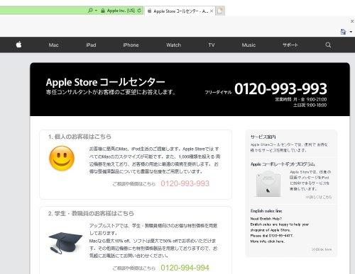 グリーン アップル ライン 迷惑 メール