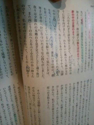 感想 こころ 夏目 漱石