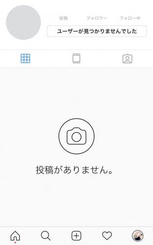 んで ませ した が 見つかり ユーザー Instagram