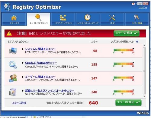 「Registry optimizerとは」の質問画像