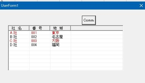 EXCEL VBA ListViewについて -EXCEL VBA ListViewについて質問です