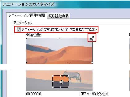 「PhotoStoryのWindows V」の回答画像3