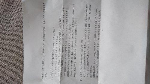 お隣 さん の 手紙