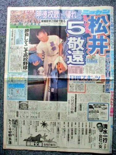 松井秀喜選手が、甲子園で5打席連続敬遠された時、それは、トップニュ ...
