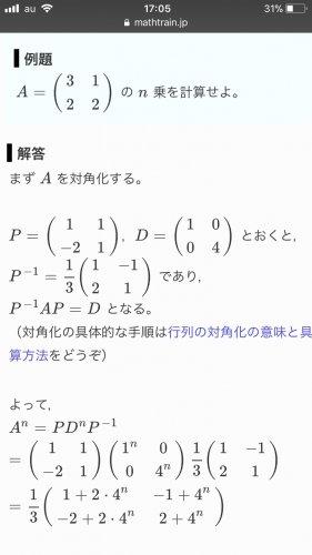 大学数学 行列の問題です。 ある...