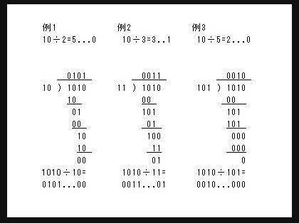 2進数 シフト演算 除算について]...