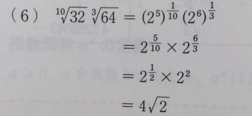 指数関数の解き方 写真の問題の最後の解き方が分かりません