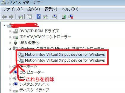 motioninjoy virtual xinput device for windows