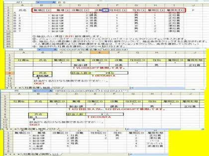 エクセルで複数の抽出条件から別シートに氏名を記載 -シート名 ...