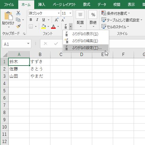 excel 漢字→平仮名 一括変換 -エクセルで70,000件を超えるデータ ...