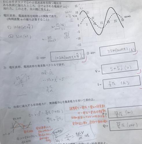 複素電力についてです 3)で複素電力を求めるのに電流の共役を用いるそ ...