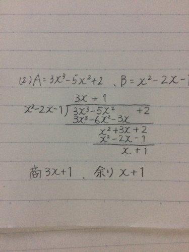 途中計算で引き算をしてx2乗-3X+2じゃないんですか?