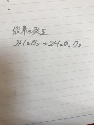 過 酸化 水素 水 二酸化 マンガン