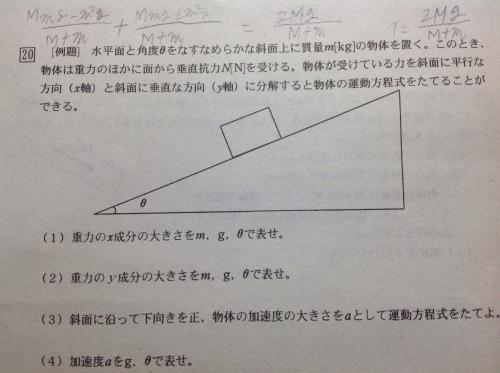 摩擦がある運動、斜面 -(1)〜(4)...
