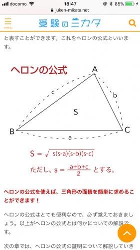 ヘロンの公式なんですが、Sって面積のことですよね? なのにS=2分のa+b ...