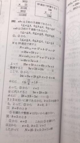 自然数Nを5進法で表すと3桁の数abcになり、7進法で表すと3桁の数cab ...