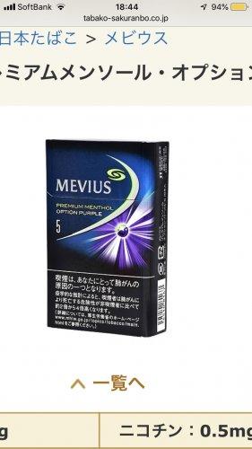 メビウス 5 ミリ