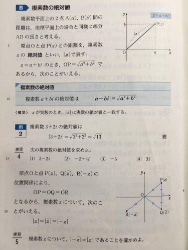 練習5の答えを教えてください! 数IIIの複素数です