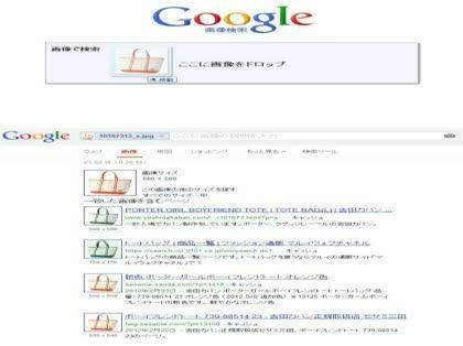 画像 で 検索 方法