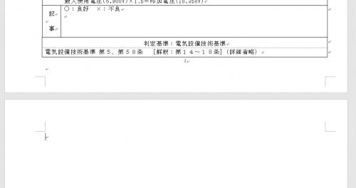 空白 ページ ワード 削除 の