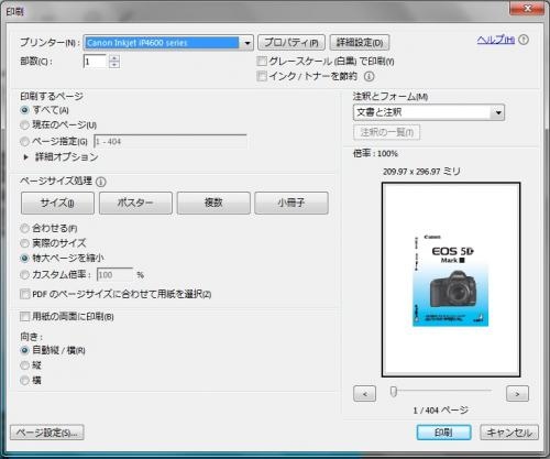 ubuntu pdf 印刷 欠ける