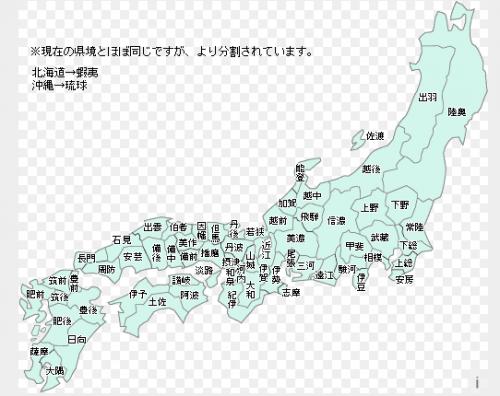 旧国名地域名で描かれた白地図を探しています 県境ではなく相模