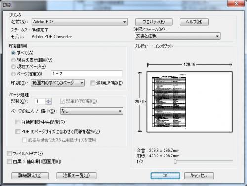 pdf 印刷 同じページを複数