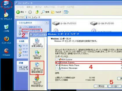 「Outlook Express6のアンイ」の回答画像1