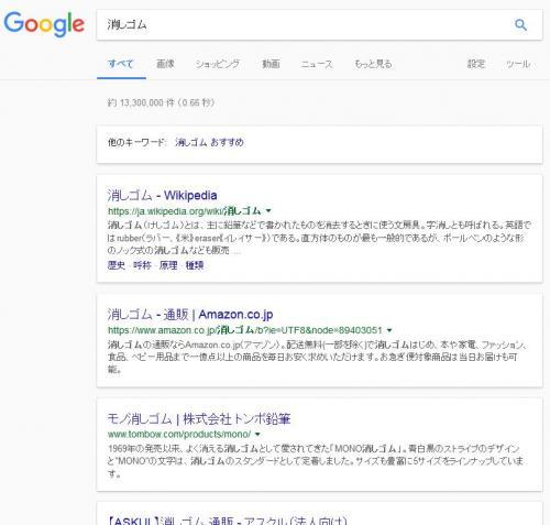 「最近、Googleの検索結果の表示が変わ」の質問画像