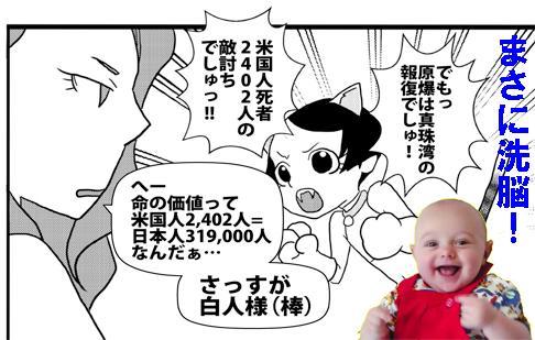 社会大衆党、統制派、日本型ファ...