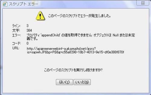 「IE8のスクリプトエラー対処方法を教えて」の質問画像