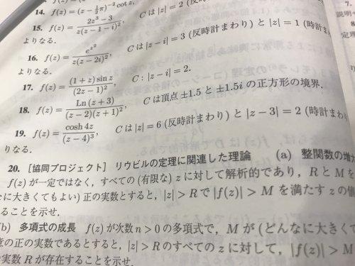 複素関数 解析関数の導関数 -教科書の章末問題でcosh4z/(z−4)^3 をIzI ...