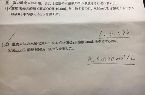 と 和 式 水 の 酸化 ナトリウム 中 酢酸 反応 シュウ 酸