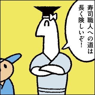 教えて! しりもと博士:第204話「寿司職人」