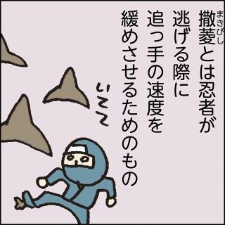 サラ忍マン 良太郎:第169話「撒菱」