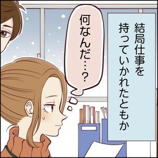 こっち向いて三嶋くん:第57話「思い当たること」