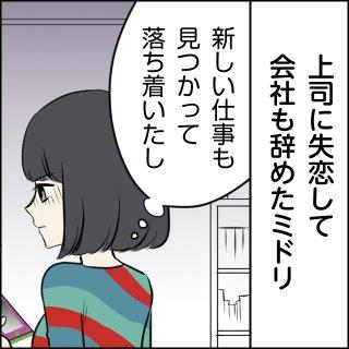 迷走恋愛!ミドリちゃん:第49話「街コンくん」