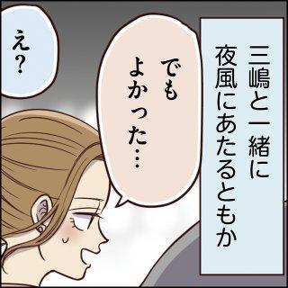 こっち向いて三嶋くん:第87話「ともかの本音」