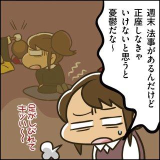 エルフ田さん:第221話「キザな座り方」