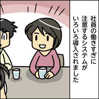 ゲーム業界ダンナ観察日記:第177話「ダンナ様ゾンビ説」